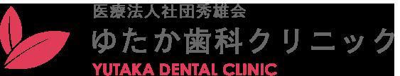 医療法人社団秀雄会 ゆたか歯科クリニック YUTAKA DENTAL CLINIC