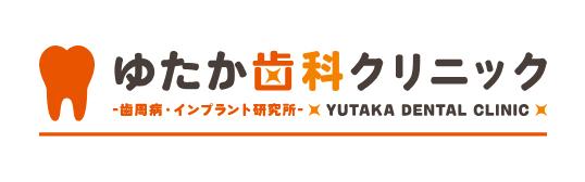 ゆたか歯科クリニック -歯周病・インプラント研究所- YUTAKA DENTAL CLINIC
