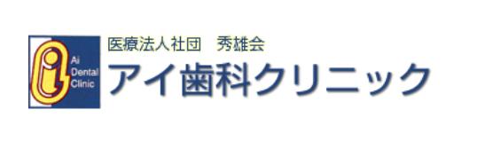 医療法人社団 秀雄会 アイ歯科クリニック