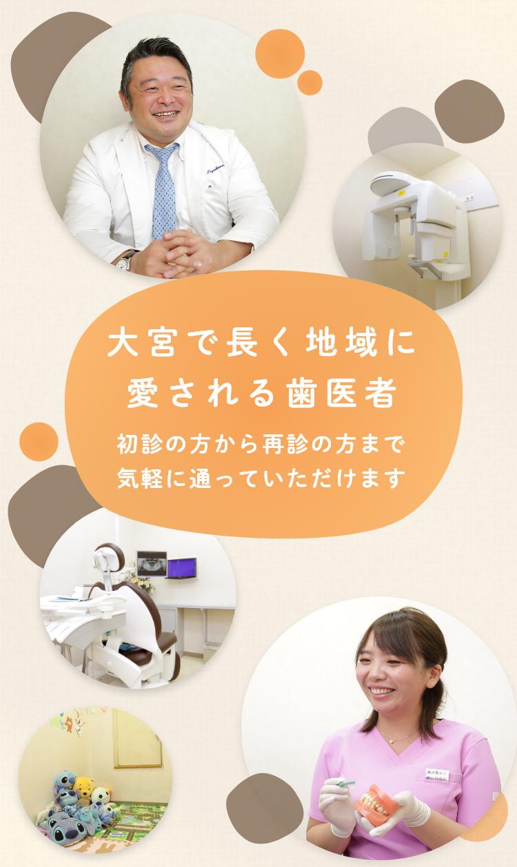 大宮で長く地域に愛される歯医者 初診の方から再診の方まで気軽に通っていただけます