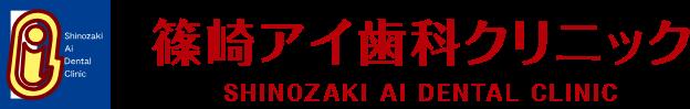 篠崎アイ歯科クリニック SHINOZAKI AI DENTAL CLINIC