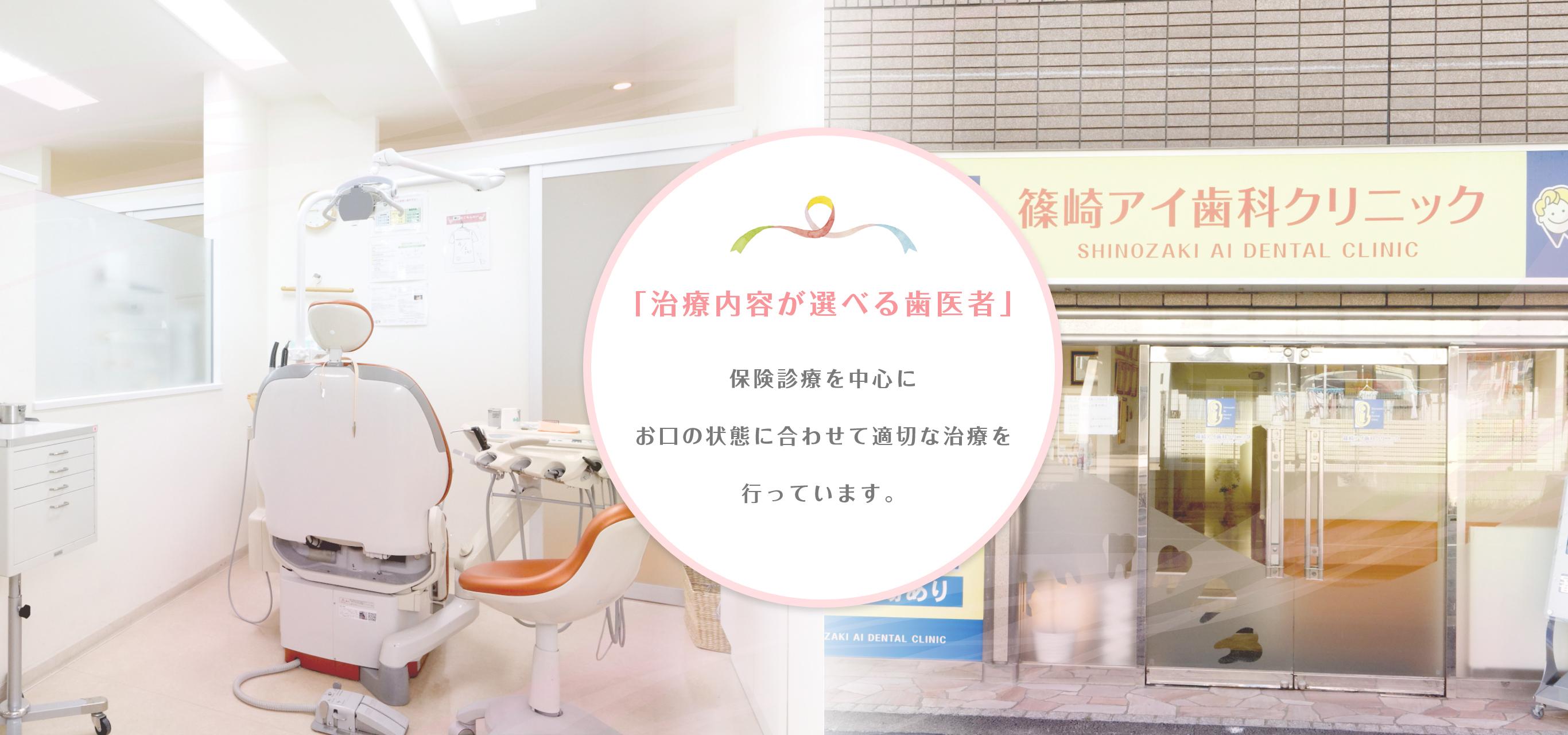 「治療内容が選べる歯医者」 保険診療を中心にお口の状態に合わせて適切な治療を行っています。